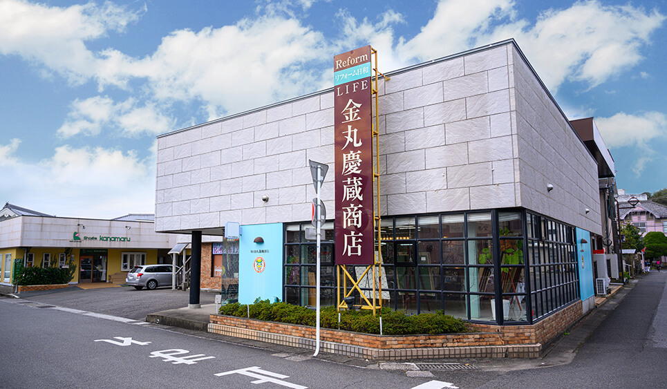 金丸慶蔵商店 事務所
